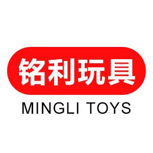 汕头市澄海区铭利玩具厂
