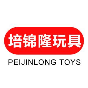 汕头市澄海区培锦隆玩具厂