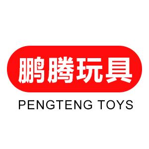汕头市澄海区鹏腾玩具厂