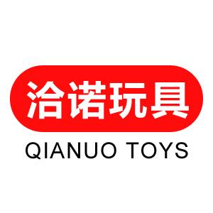 汕头市澄海区洽诺玩具厂