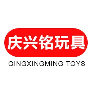 汕头市澄海区庆兴铭玩具厂
