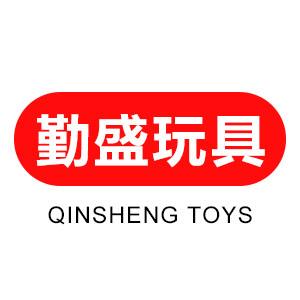 汕头市澄海区勤盛玩具厂
