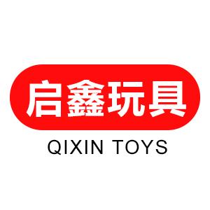 汕头市澄海区启鑫玩具厂
