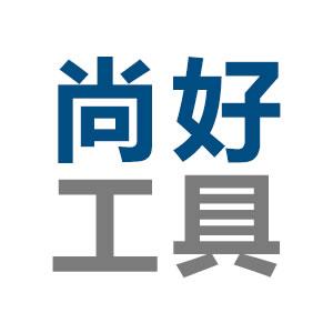 汕头市澄海区尚好工具厂