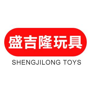 汕头市澄海区盛吉隆玩具厂