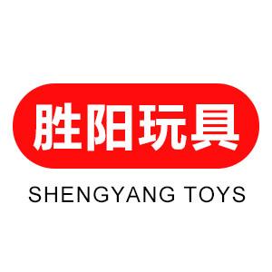 汕头市澄海区胜阳玩具厂