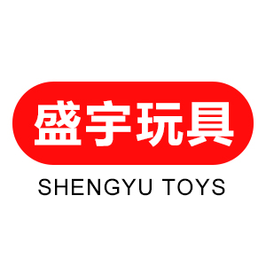 汕头市澄海区盛宇玩具厂