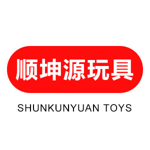汕头市澄海区顺坤源玩具厂