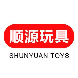 汕头市澄海区顺源玩具厂