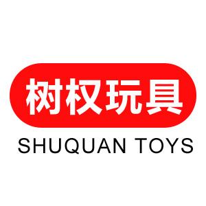 汕头市澄海区树权玩具厂