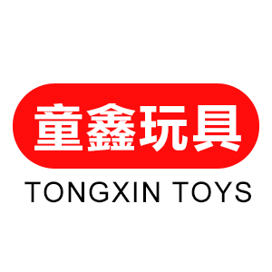 汕头市澄海区童鑫玩具厂