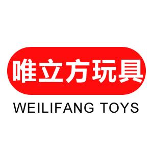 汕头市澄海区唯立方玩具厂