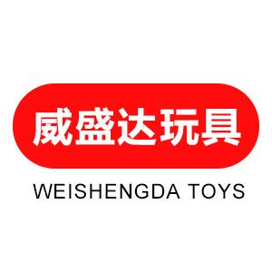 汕头市澄海区威盛达玩具厂
