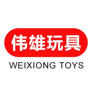 汕头市澄海区伟雄玩具厂