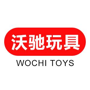 汕头市澄海区沃驰玩具厂