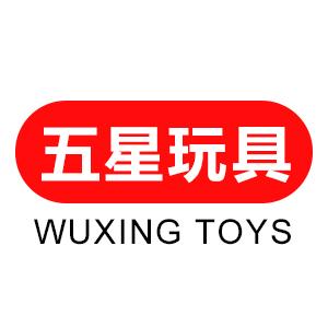 汕头市澄海区五星玩具厂