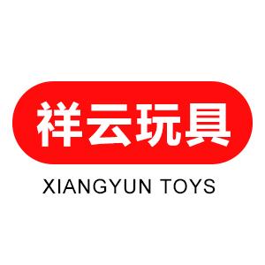 汕头市澄海区祥云玩具厂