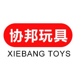 汕头市澄海区协邦玩具厂