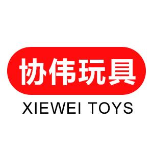 汕头市澄海区协伟玩具厂