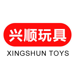 汕头市澄海区兴顺玩具厂