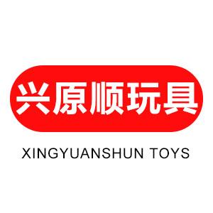 汕头市澄海区兴原顺玩具厂