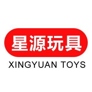 汕头市澄海区星源玩具厂