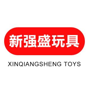 汕头市澄海区新强盛玩具厂