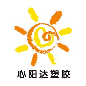 汕头市澄海区心阳达塑胶
