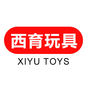 汕头市澄海区西育玩具厂