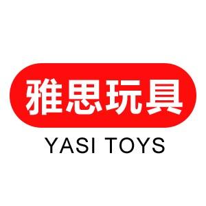 汕头市澄海区雅思玩具厂