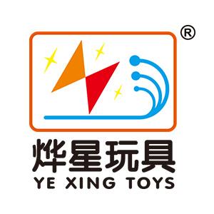 汕头市澄海区烨星玩具厂