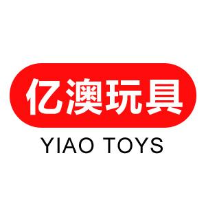 汕头市澄海区亿澳玩具厂