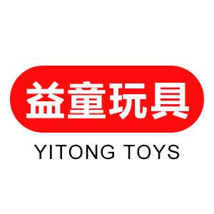汕头市澄海区益童玩具厂
