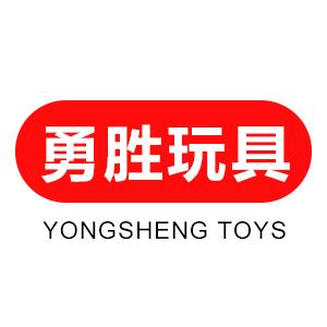 汕头市澄海区勇胜玩具厂