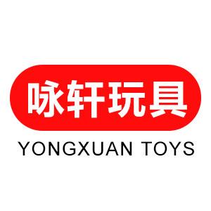 汕头市澄海区咏轩玩具厂