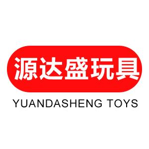 汕头市澄海区源达盛玩具厂