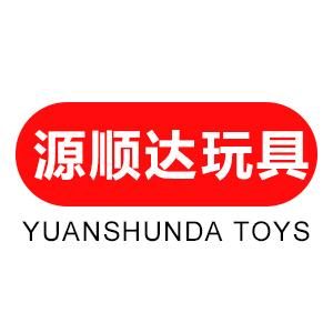 汕头市澄海区源顺达玩具厂