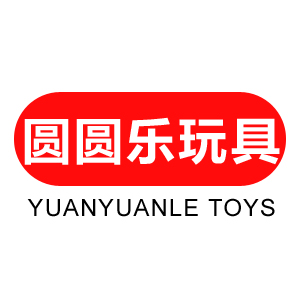汕头市澄海区圆圆乐玩具厂