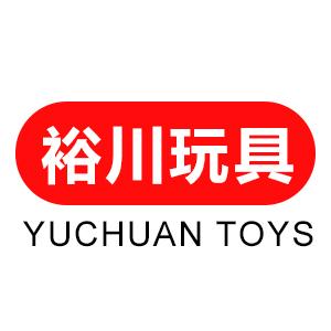 汕头市澄海区裕川玩具厂