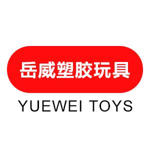 汕头市澄海区岳威塑胶玩具厂