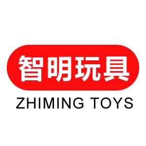 汕头市澄海区智明玩具厂