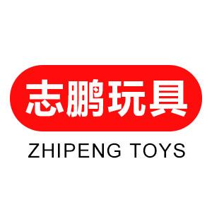 汕头市澄海区志鹏玩具厂